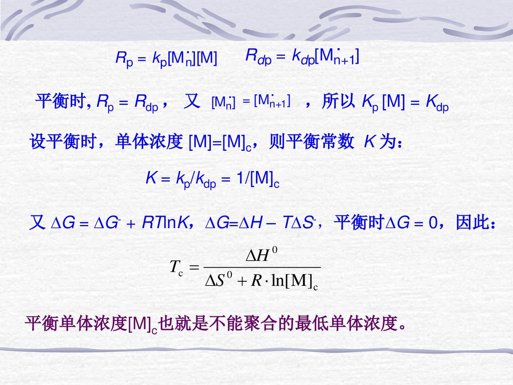 平衡时, Rp = Rdp , 又 ,所以 Kp [M] = Kdp